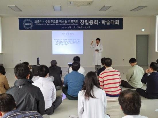 코골이 수면무호흡 비수술치료학회 창립총회 학술대회 3.jpg