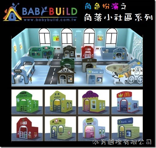 BabyBuild 娃娃家角落小社區系列