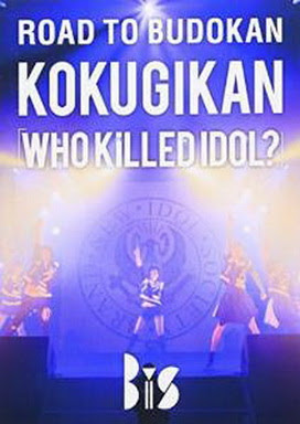 [TV-SHOW] BiS – ROAD TO BUDOKAN KOKUGIKAN 「WHO KiLLED IDOL?」(2013/12/04)