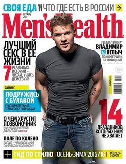 Читать онлайн журнал<br>Men's Health №10 Октябрь 2015<br>или скачать журнал бесплатно