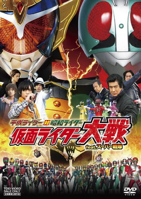 [MOVIES] 平成ライダー対昭和ライダー 仮面ライダー大戦 feat.スーパー戦隊 (2014)