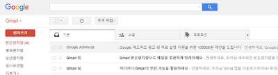 google adwords promotion gmail.PNG