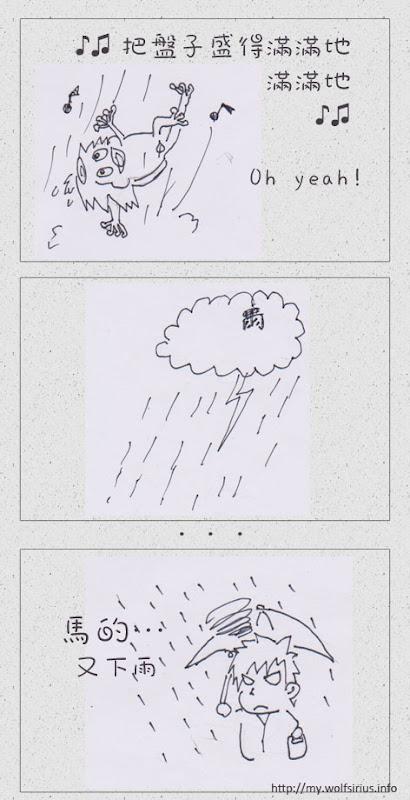 Image: Comic 河童求雨歌 2
