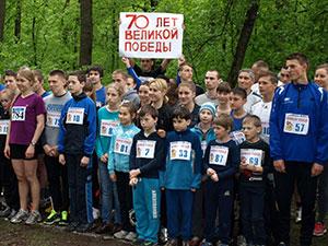 Традиционный легкоатлетический пробег, посвященный Дню Победы  (3 км, 5 км, 10 км, 20 км)