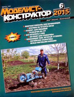 Моделист-конструктор №6 (июнь 2015)