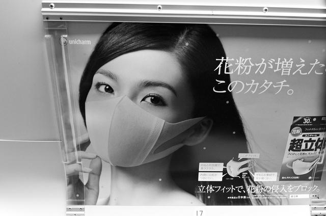Shinjuku Mad - 11/11/11 11:11:11 23