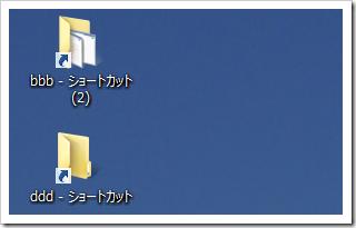 desktopshortcut2