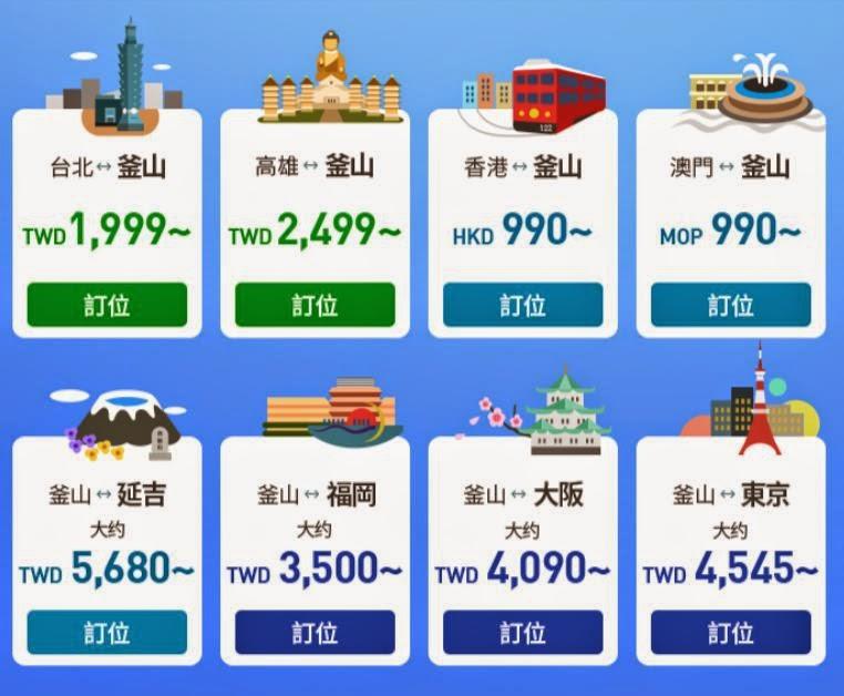 香港往返釜山  $990,連稅$1,602 澳門往返釜山  MOP990,連稅MOP1,927