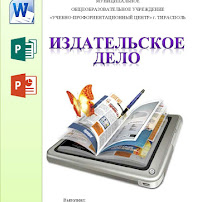 Титульный лист Издательское дело_Страница_1.jpg