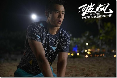 To the Fore 破風 - Eddie Peng 彭于晏 06