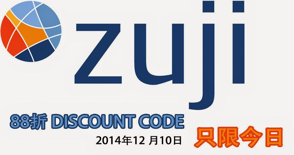 Zuji 最新88折優惠碼Discount code,有效至今晚11點59分(12月10日)。