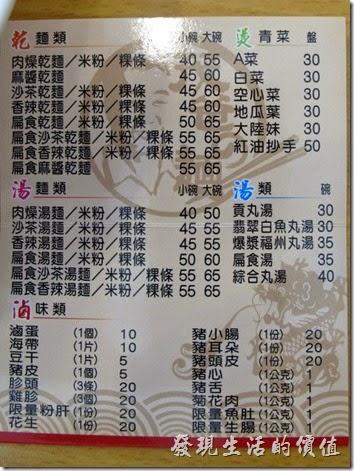 茂爸的店安平分店菜單及介紹。