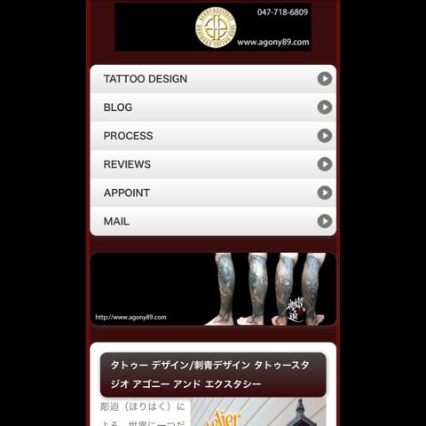 刺青、タトゥー、tattoo、刺青デザイン、タトゥーデザイン、彫師、刺青師、千葉県、柏市、松戸市、タトゥースタジオ、アゴニー アンド エクスタシー、初代彫迫、ブログ、ほりはく日記、刺青 彫迫、アトリエ、彫迫、ほりはく、 http://horihaku.blogspot.com/  http://www.agony89.com