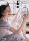 平田薫の壁紙プレビュー