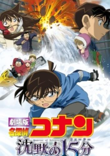 Case Closed The Movie 15, Meitantei Conan: Chinmoku no Quarter