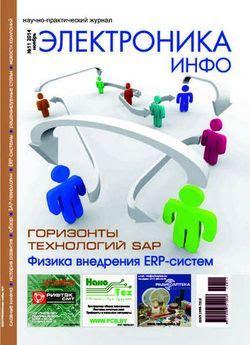 Читать онлайн журнал<br>Электроника инфо №11 (ноябрь 2014)<br>или скачать журнал бесплатно