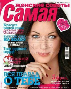 Самая №7 (июль 2014)