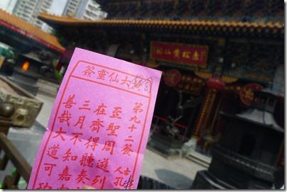 Wang Dai Tsin temple