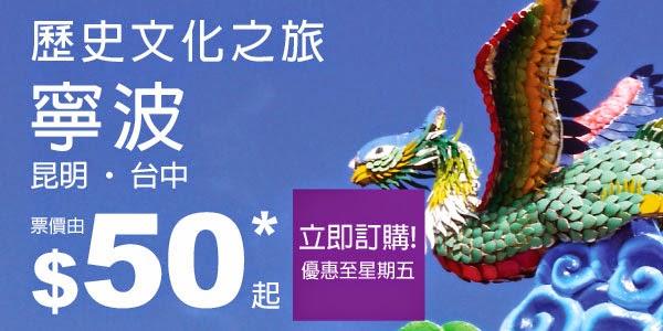 hk express 寧波 昆明 台中