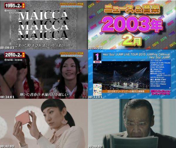 [TV-Variety] CDTV – 2016.02.20