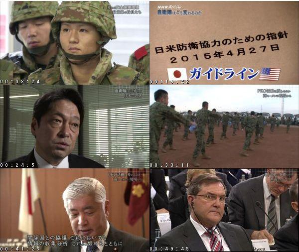 [TV-Variety] 自衛隊はどう変わるのか ~安保法施行まで3か月~ – NHKスペシャル 2015.12.22