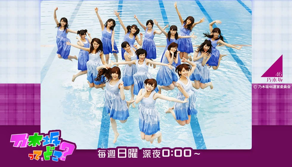 [TV-Variety] (乃木坂46) 乃木坂って、どこ Nogizakatte, Doko? ep174 150301