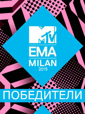 MTV Europe Music Awards 2015: ПОБЕДИТЕЛИ