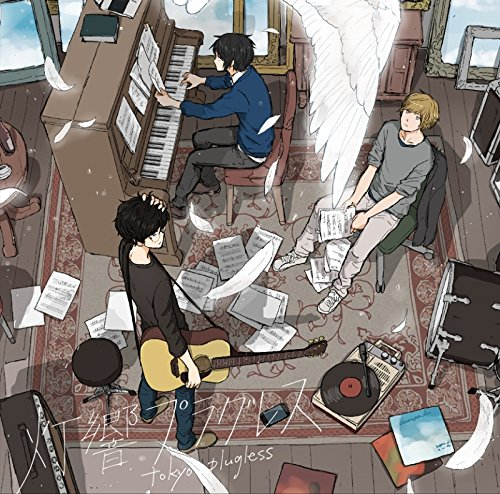 [Album] V.A. – 灯響プラグレス (2016.02.10/MP3/RAR)