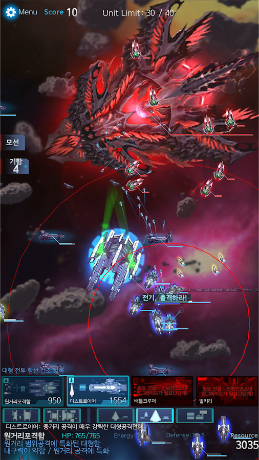 Star Raid Screenshot 7