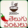 App Telugu Vantalu APK for Windows Phone