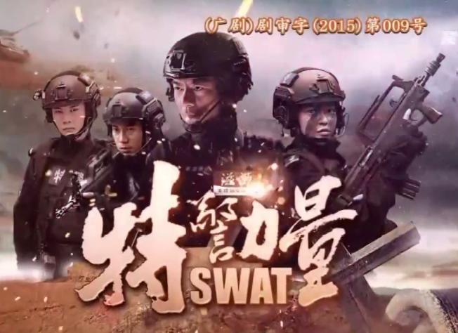 Lực Lượng Đặc Cảnh (Thuyết Minh) - Swat (2015)