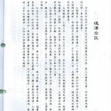 88_大會手冊09.jpg