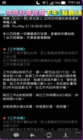 Screenshot_2015-08-26-13-09-58