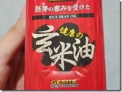 GENHAO日本玄米油-2