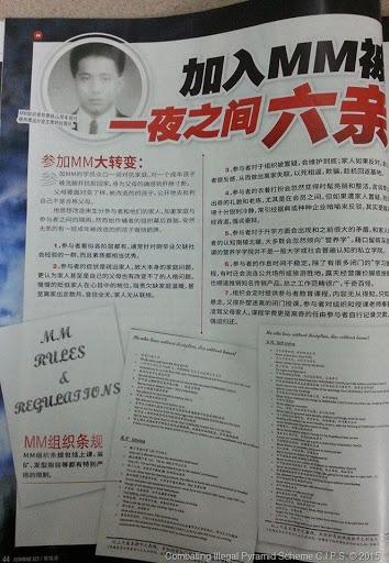 【杂志记者『夺命追魂』死缠烂打】1