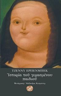 Τζέννυ Έρπενμπεκ - Ιστορία του γερασμένου παιδιού
