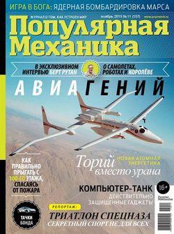 Читать онлайн журнал<br>Популярная механика №11 (ноябрь 2015)<br>или скачать журнал бесплатно