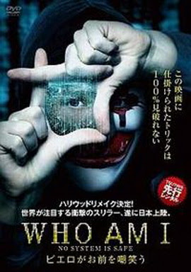[MOVIES] ピエロがお前を嘲笑う / WHO AM I – KEIN SYSTEM IST SICHER (2014)