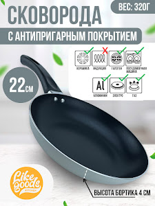 Сковорода серии Like Goods, LG-11923