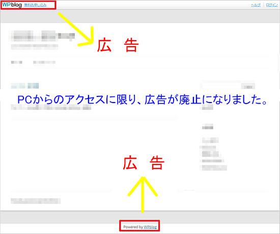 WPblog_ad01.jpg