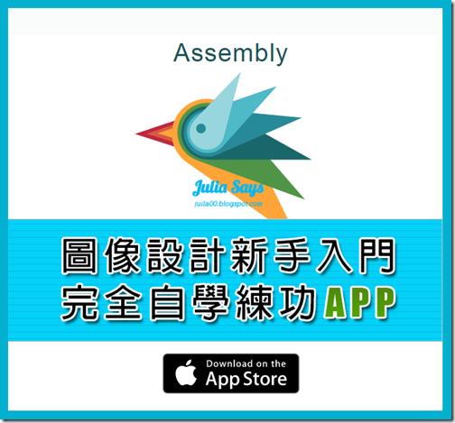 assembly (7)