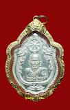 เหรียญมังกรคู่หลวงปู่หมุน บล๊อคทองคำ เนื้อเงิน ปี 2543 เลี่ยมทอง