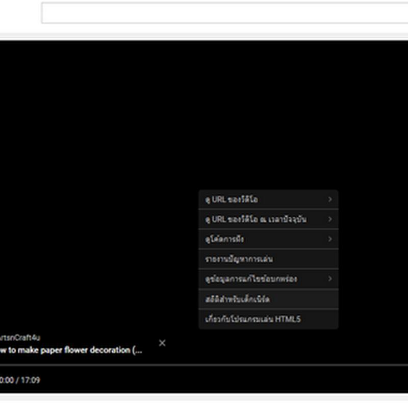 แก้ปัญหาดู Youtube บนFirefox ไม่ได้ 2558