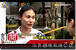 BabyBuild 陳月卿接受新聞台採訪