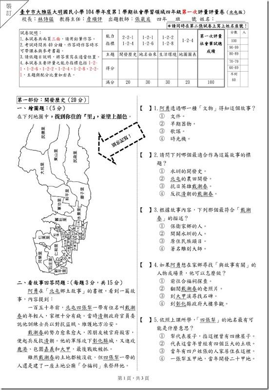 104四上第1次社會學習領域評量筆試卷_北屯版_01