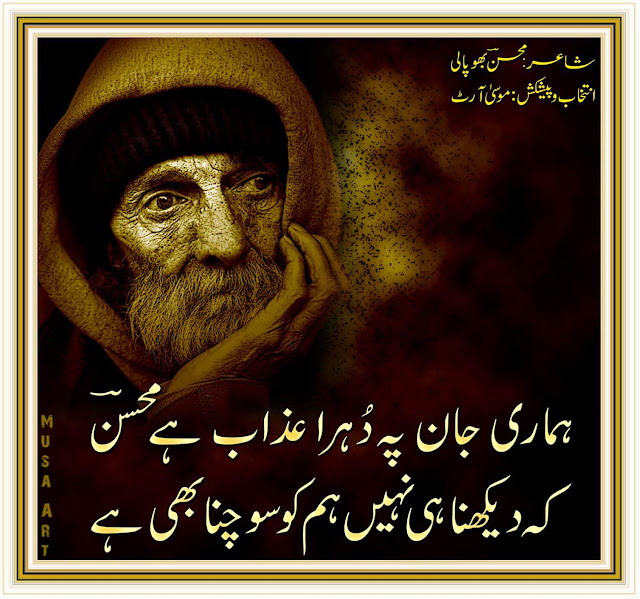 Hmari Jaa py Duhra Azaab ha Mohsin -  - Designed Poetry