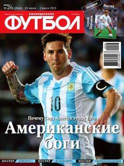 Футбол №26 июль 2015