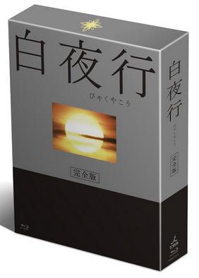 [ドラマ] 白夜行 (2006)