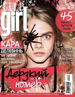 Читать онлайн журнал<br>Elle Girl №10 Октябрь 2015<br>или скачать журнал бесплатно