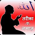 App Tarika-E-Namaz (हिन्दी, उर्दू) APK for Kindle